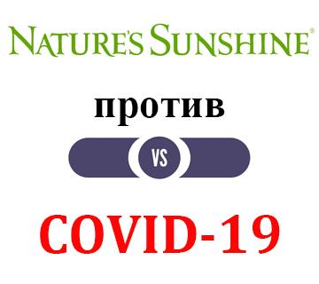NSP против коронавируса
